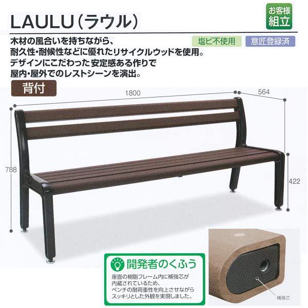 テラモト LAULU(ラウル) BC-307-000-0 W1800×D564×H788(SH422)mm