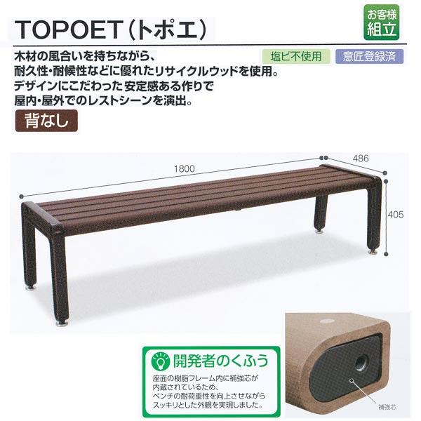 テラモト TOPOET(トポエ) BC-307-100-0 W1800×D486×H418mm