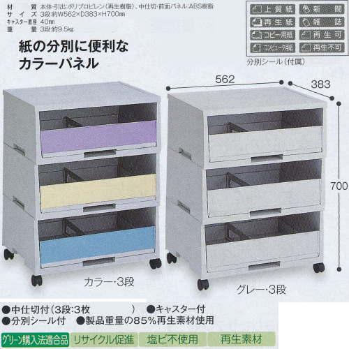 テラモト 古紙分別用 エコペーパーソートII DS-187-303
