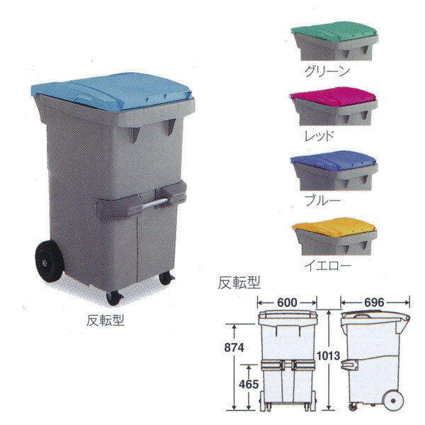 テラモト 屑入 リサイクルカート#200 反転型 DS-224-620 W600×D696×H1013mm 200L