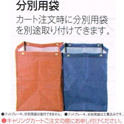 テラモト キャリングカート550用の分別用袋 DS-578-355-0 単品購入不可となります。