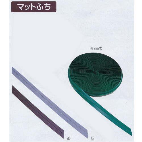 テラモト 繊維マット用ふち マットふち 38mm巾 MR-139-117 38mm×20m 1.緑|4.茶|5.灰