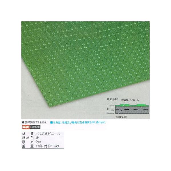 テラモト エンビランナー すべり止めマット MR-140-066-1 1m巾×20m