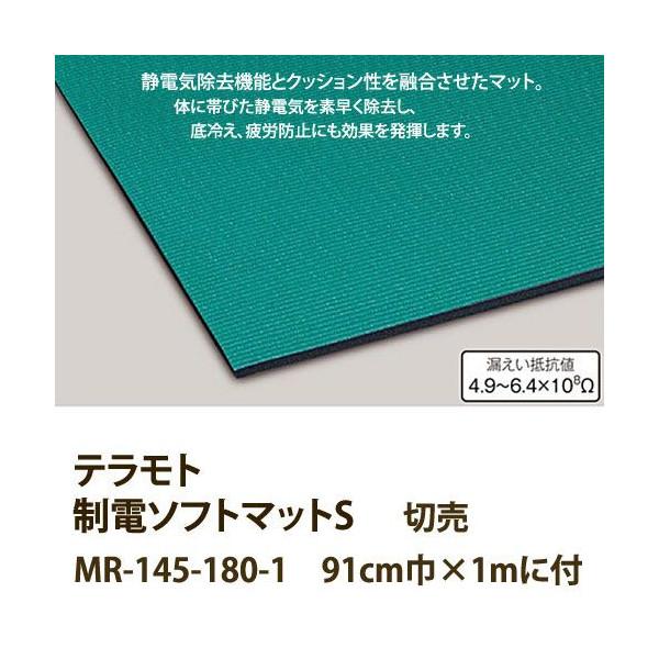 テラモト 制電ソフトマットS 制電・導電マット MR-145-180-1 91cm巾×1mに付