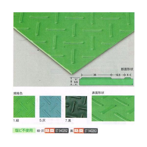 テラモト すべり止め用 防滑性 エスゴムマット MR-151-105 1m巾×10m 1.緑|5.灰|7.黒