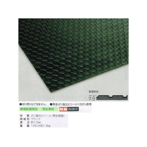 テラモト スリップ防止用シート リサイクル長マット コインブラック MR-157-020-6 915mm巾×20m