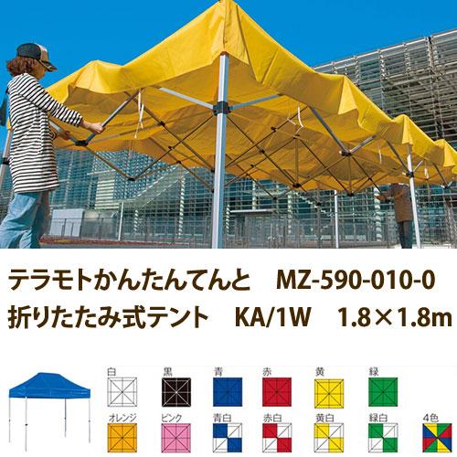 テラモト テラモトかんたんてんと MZ-590-010-0 折りたたみ式テント KA/1W