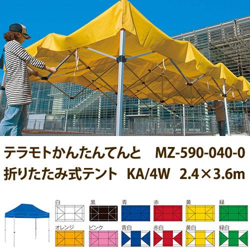 テラモト テラモトかんたんてんと MZ-590-040-0 折りたたみ式テント KA/4W