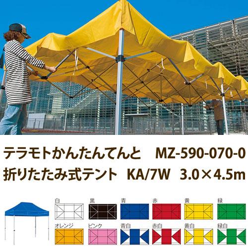 テラモト テラモトかんたんてんと MZ-590-070-0 折りたたみ式テント KA/7W