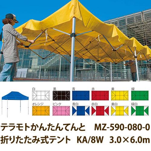 テラモト テラモトかんたんてんと MZ-590-080-0 折りたたみ式テント KA/8W