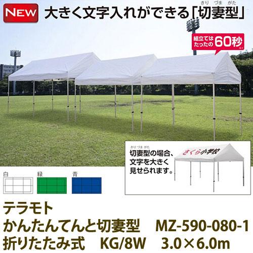 テラモト かんたんてんと切妻型 MZ-590-080-1 仮説テント 折りたたみ式 KG/8W 3.0×3.6m