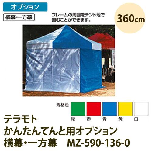 テラモト かんたんてんと用オプション 横幕・一方幕 360cm MZ-590-136-0