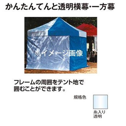 テラモト かんたんてんと用オプション 糸入り透明横幕・一方幕 180cm MZ-590-218-0