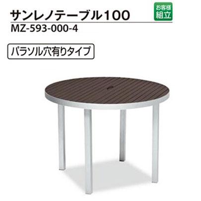 屋外施設用品 サンレノ テーブル100 ガーデンテーブル パラソル穴有り MZ-593-000-4