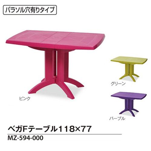 カラフルな屋外用テーブル 送料無料 ガーデンファニチャー ベガFテーブル118×17 MZ-594-000