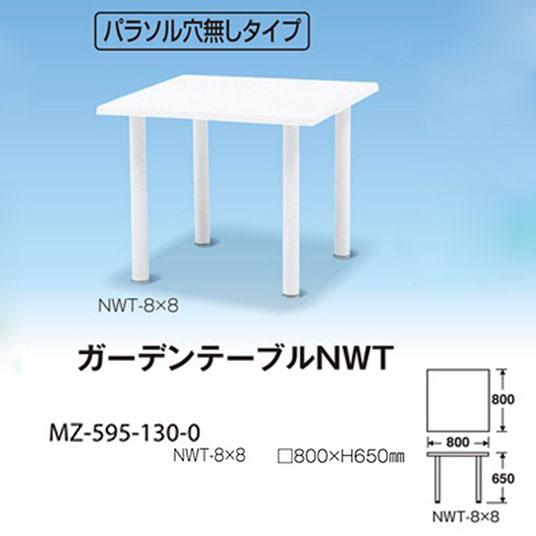 屋外用ガーデンテーブル 送料無料 ガーデンテーブル NWT-8×8 パラソル穴無 四角型 MZ-595-130-0