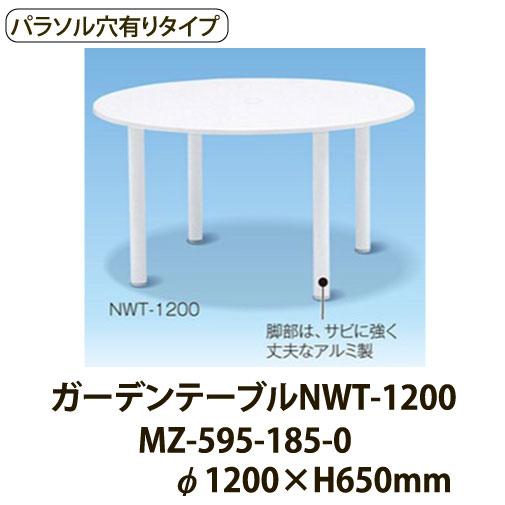 屋外用ガーデンテーブル ガーデンテーブル NWT-1200 パラソル穴有 丸型 MZ-595-185-0