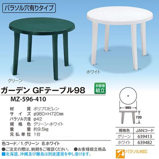 パラソル穴有りタイプ 送料無料 ガーデン GFテーブル98 MZ-596-410