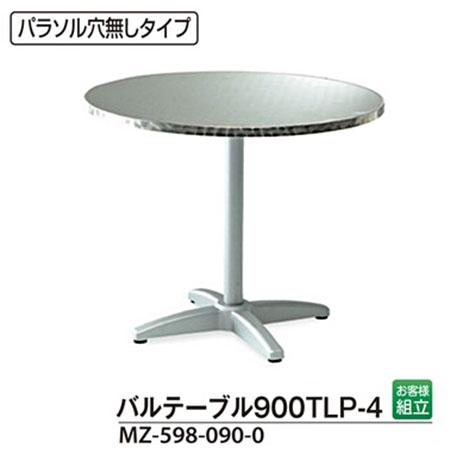 屋外施設用品 送料無料 バルテーブル900TLP-4 ガーデンテーブル パラソル穴無し MZ-598-090-0
