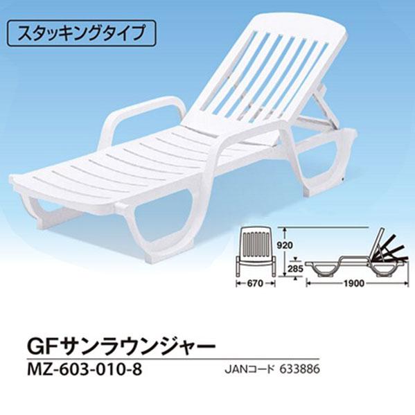プールサイドなどに 送料無料 GF サンラウンジャー MZ-603-010-8