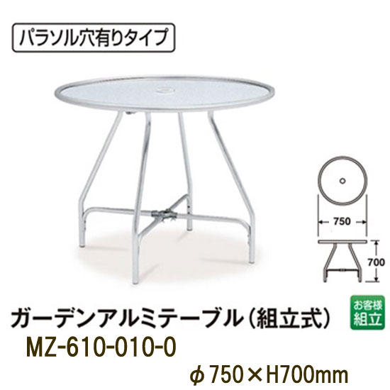 屋外施設用品 ガーデンアルミテーブル(組立式) パラソル穴有り MZ-610-010-0