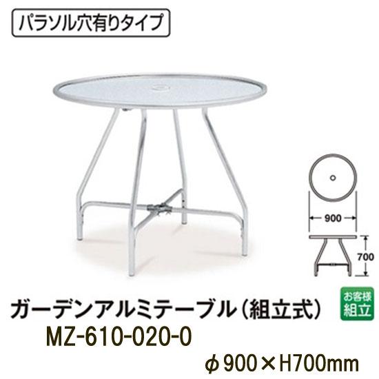 送料無料 ガーデンアルミテーブル(組立式) パラソル穴有り MZ-610-020-0
