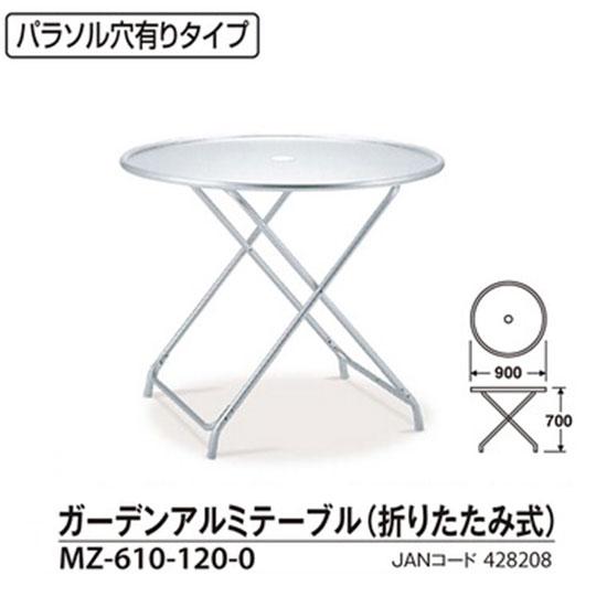 屋外施設用品 ガーデンアルミテーブル(折りたたみ式) パラソル穴有り MZ-610-120-0