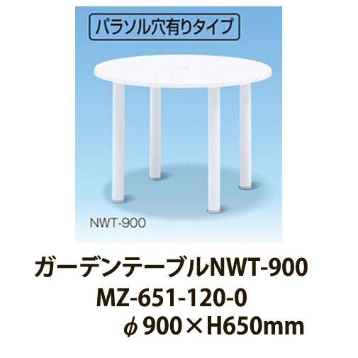 屋外用ガーデンテーブル ガーデンテーブル NWT-900 パラソル穴有 丸型 MZ-651-120-0