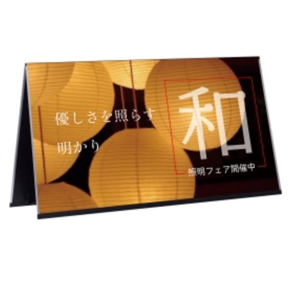 テラモト ミセル 折リタタミ屋内看板 横型 ブラック OT-542-070-7 W1200×H750 1面