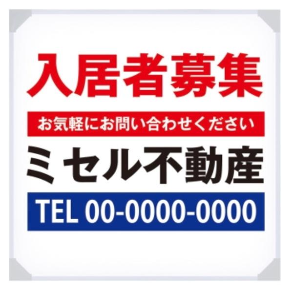 テラモト ミセル看板(フレーム付) ブラック OT-542-130-7 W600×H600以内