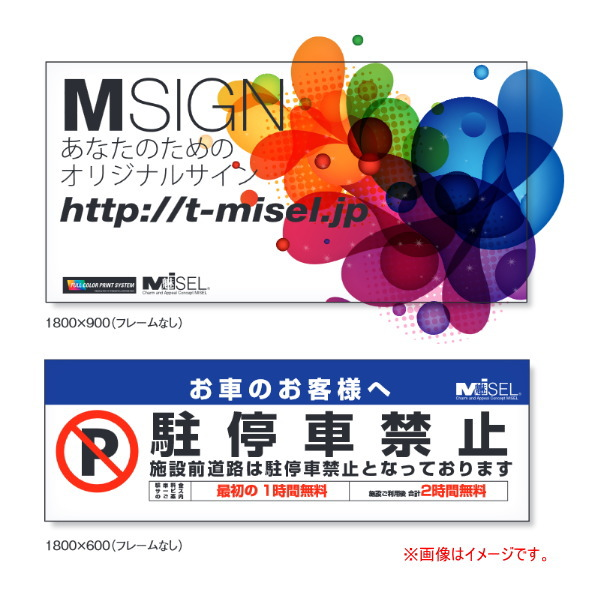 各種案内表示や広告に テラモト ミセル看板 日本メーカー新品 フレームナシ W900×H750以内 業界No.1 OT-542-166-7 ブラック