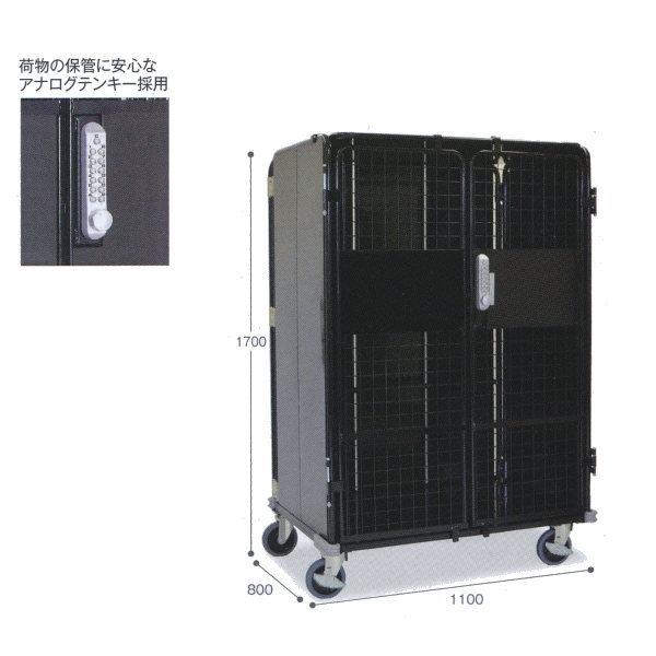 テラモト アナログテンキー式セキュリティカート OT-561-811-0 規格:1180 W1100×D800×H1700mm