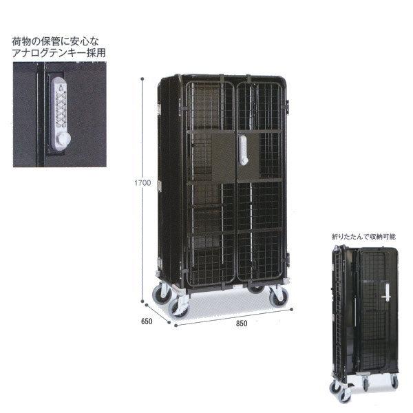 テラモト アナログテンキー式セキュリティカート OT-561-856-0 規格:8565 W850×D650×H1700mm