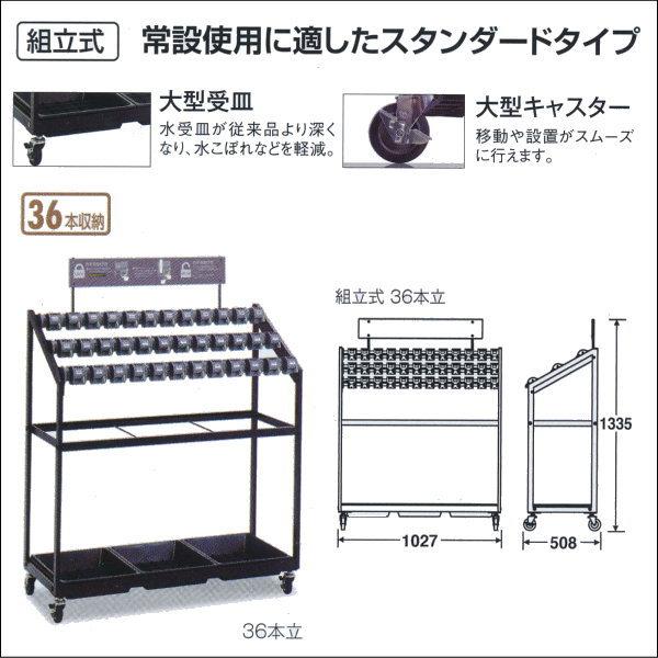 テラモト キーレス傘立トレス(組立式) 規格:36 UB-269-036-0 W1027×D508×H1335mm 36本収納