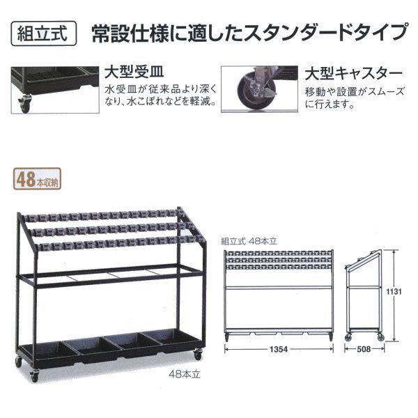 テラモト カードロック傘立(組立式) 規格:48 UB-270-048-0 W1354×D508×H1131mm 48本収納