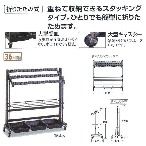 テラモト カードロック傘立(折りたたみ式) 規格:36 UB-270-136-0 W1128×D471×H1138mm 36本収納