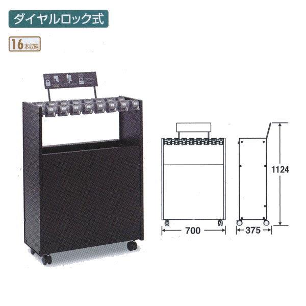 StoreStyle 傘立Case16 ダイヤルロック式 UB-271-216-0 サテンブラック W700×D375×H1124mm 16本収納