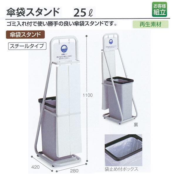 テラモト 施設備品 傘袋スタンド スチールタイプ UB-288-000-0 25L 1つ