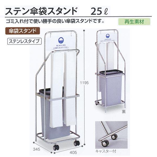 テラモト 施設備品 ステン傘袋スタンド ステンレスタイプ UB-288-610-0 25L 1つ