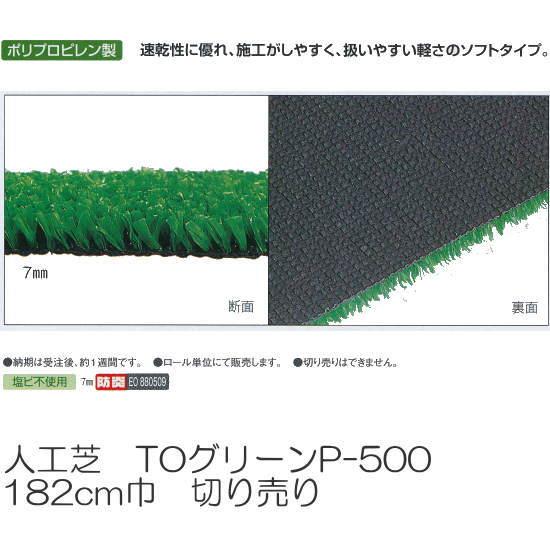 テラモト 人工芝 TOグリーンP-500 MR-012-422-0 ポリプロピレン製 緑 約182cm巾 20m長 代引き不可