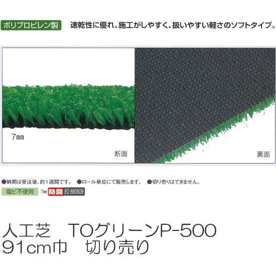 テラモト 人工芝 TOグリーンP-500 MR-012-520-0 ポリプロピレン製 緑 約91cm巾 20m長 代引き不可