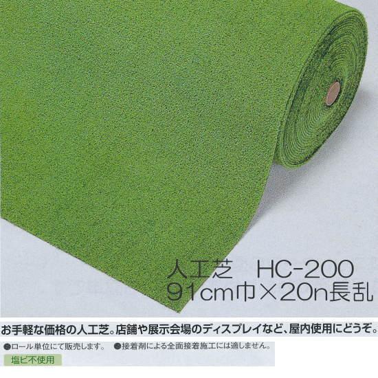 テラモト 人工芝 HC-200 MR-019-420-0 安価タイプ 緑 約91cm巾×20m乱