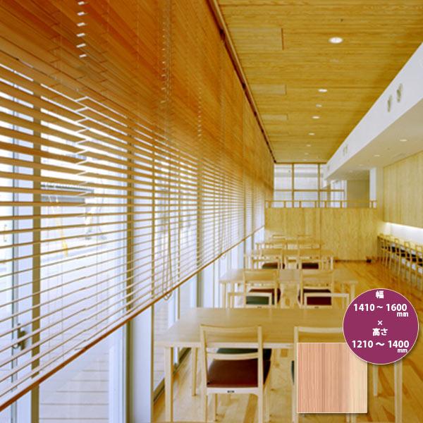 東京ブラインド 木製ブラインド こかげ ベネチアウッド50 智頭杉/無塗装(標準仕様) 高さ1210~1400mm 幅1410~1600mm