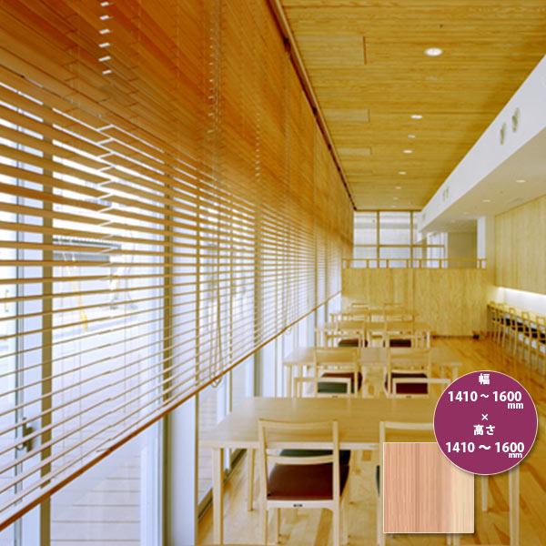 東京ブラインド 木製ブラインド こかげ ベネチアウッド50 智頭杉/無塗装(標準仕様) 高さ1410~1600mm 幅1410~1600mm