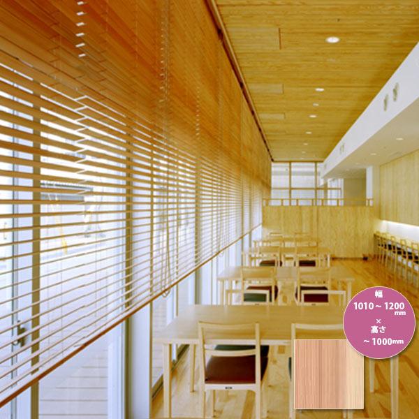 東京ブラインド 木製ブラインド こかげ ベネチアウッド50 智頭杉/無塗装(標準仕様) 高さ~1000mm 幅1010~1200mm