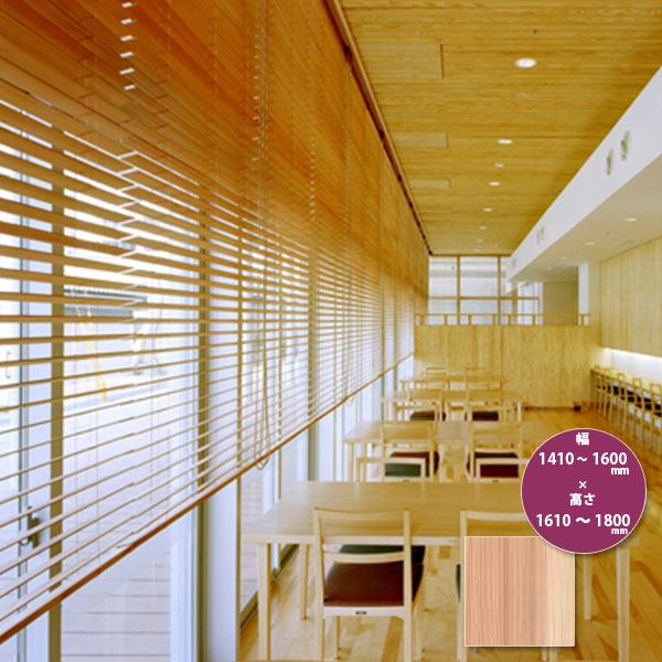 東京ブラインド 木製ブラインド こかげ ベネチアウッド50 智頭杉/無塗装(標準仕様) 高さ1610~1800mm 幅1410~1600mm