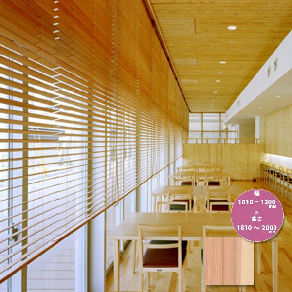 東京ブラインド 木製ブラインド こかげ ベネチアウッド50 智頭杉/無塗装(標準仕様) 高さ1810~2000mm 幅1010~1200mm