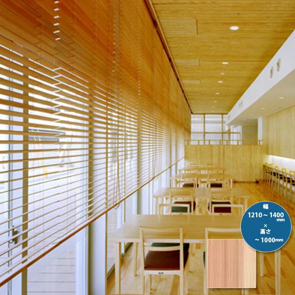 東京ブラインド 木製ブラインド こかげ ベネチアウッド50 智頭杉/無塗装(標準仕様) 高さ~1000mm 幅1210~1400mm