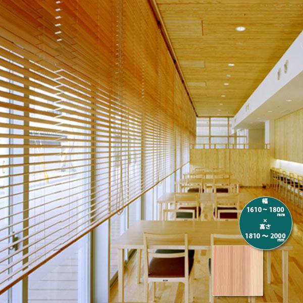 東京ブラインド 木製ブラインド こかげ ベネチアウッド50 智頭杉/無塗装(標準仕様) 高さ1810~2000mm 幅1610~1800mm