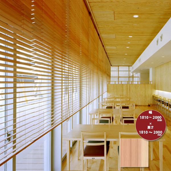 東京ブラインド 木製ブラインド こかげ ベネチアウッド50 智頭杉/無塗装(標準仕様) 高さ1810~2000mm 幅1810~2000mm